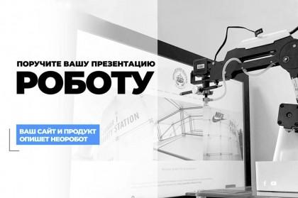 neorobot
